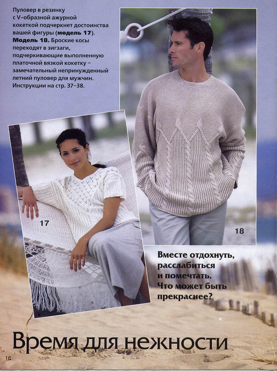 Ажурное вязание для мужчин на спицах