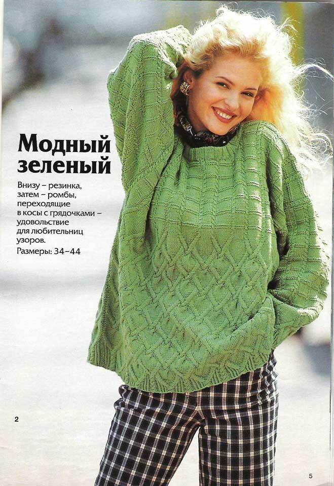 Пуловер С Косой Доставка