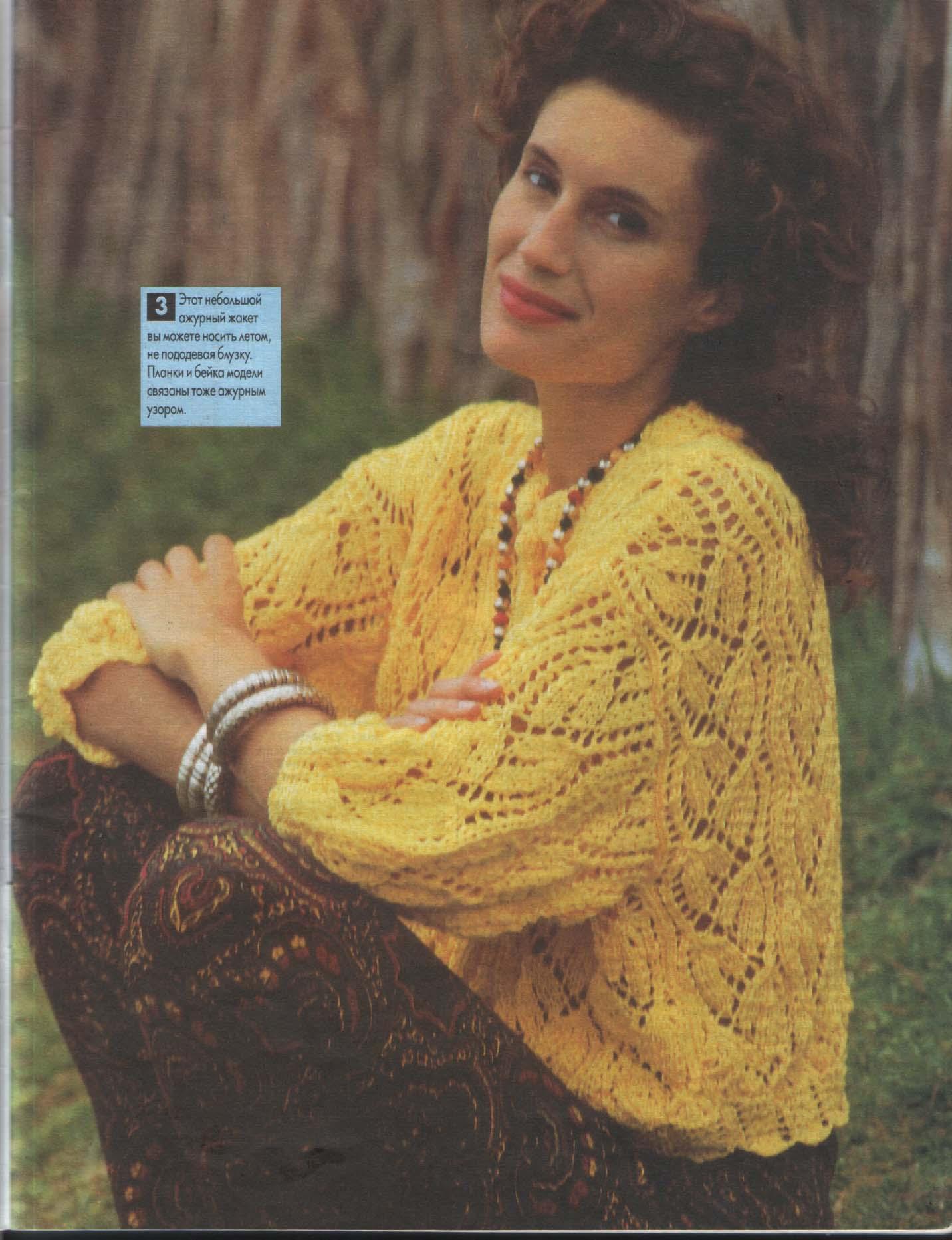 Вязание свитера из журнала сандра