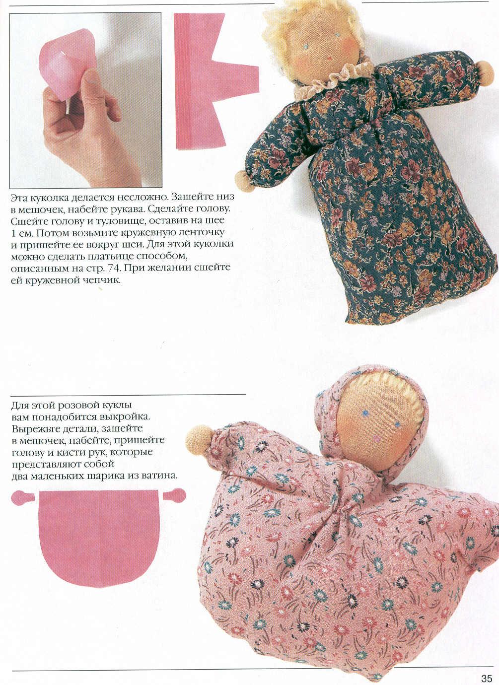 Как сшить простую текстильную куклу своими руками 42