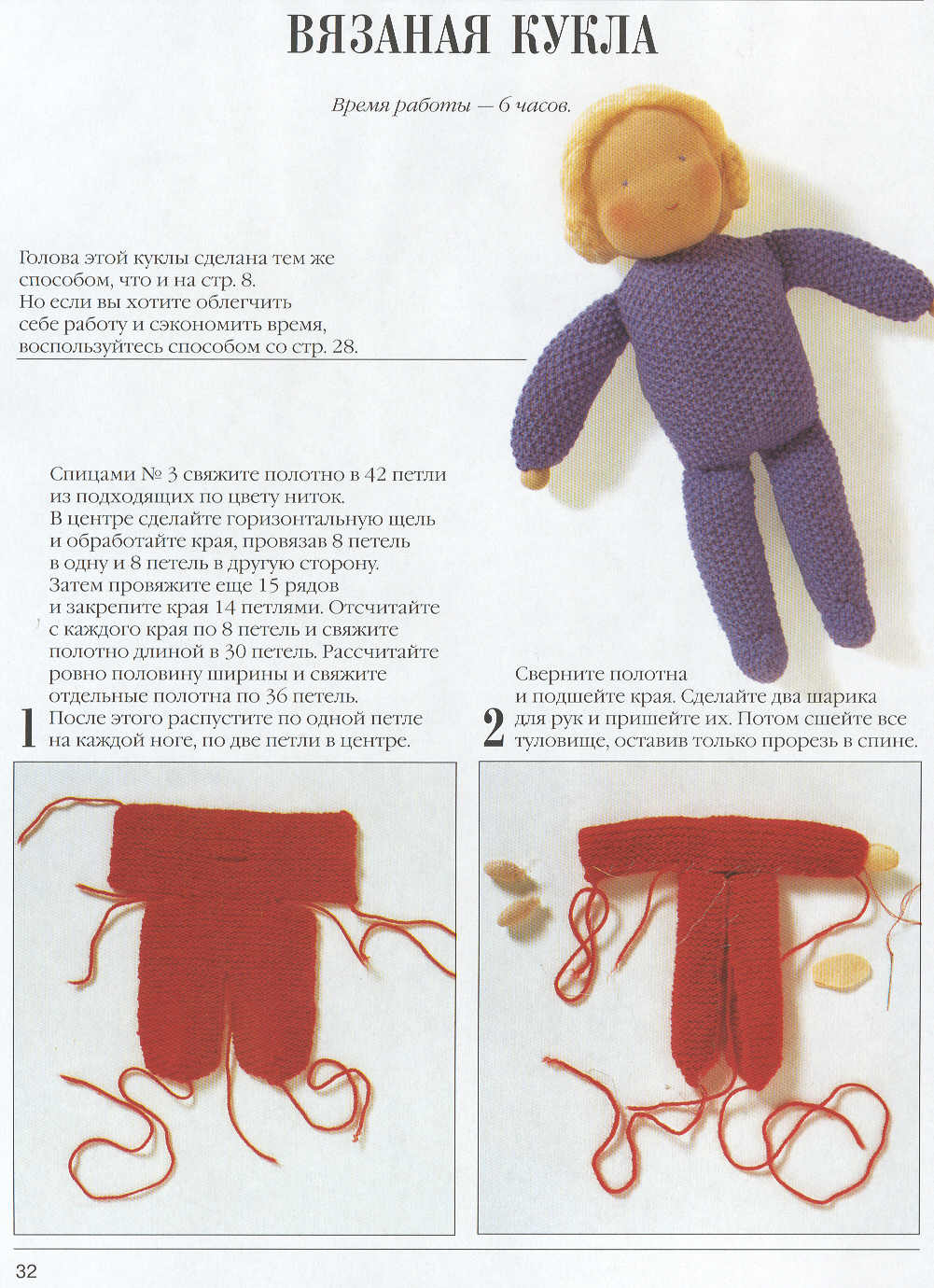 Вязаные куклы своими руками спицами с схемами