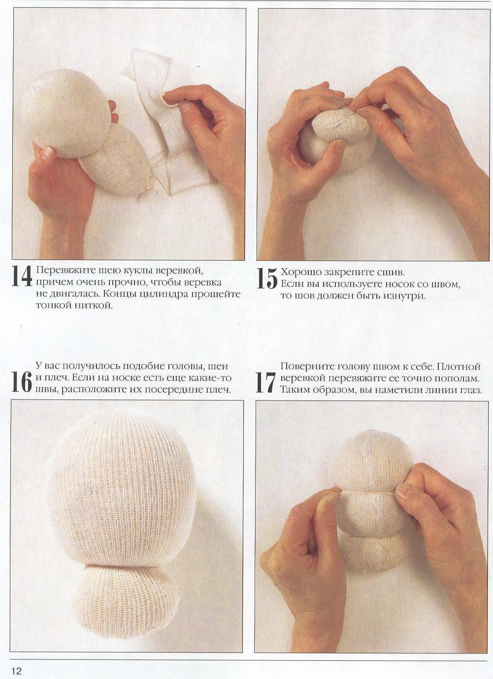 Голова мягкой куклы своими руками