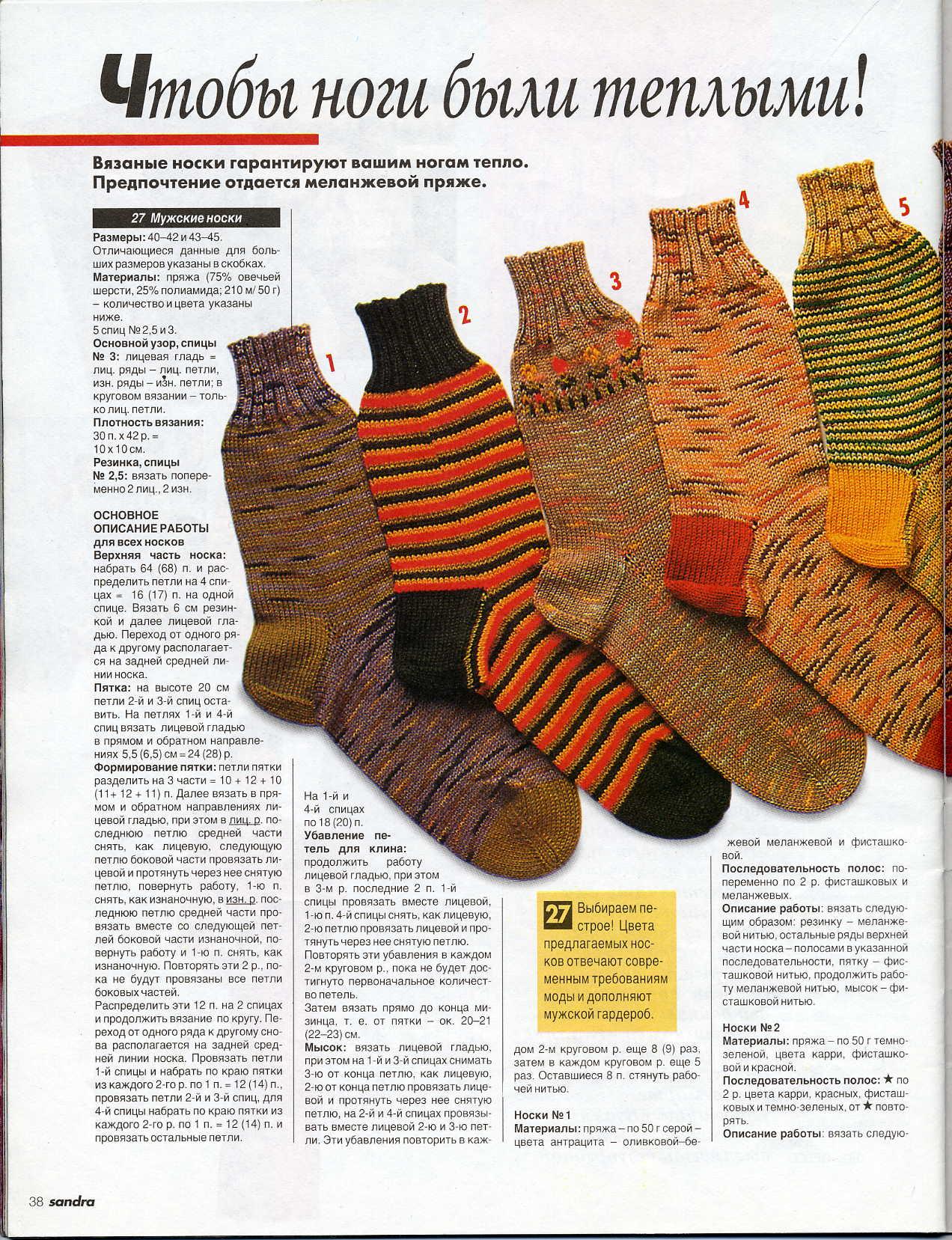 Схема вязания носков крючком и спицами - как можно