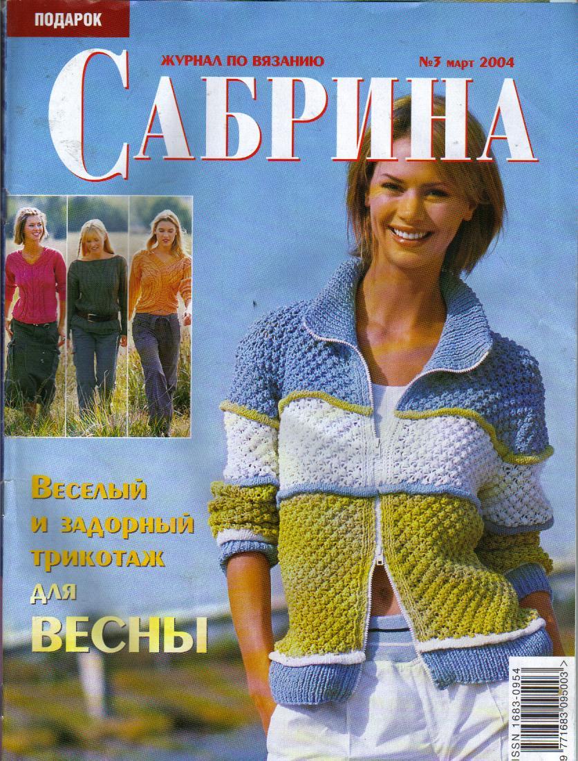 Вязание на спицах журналы с просмотром 257