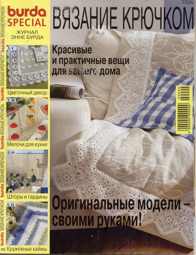 Журнал Бурда Вязание Крючок