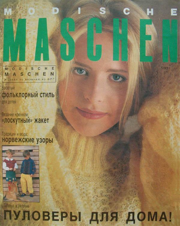 Журнал по вязанию модише машен 40