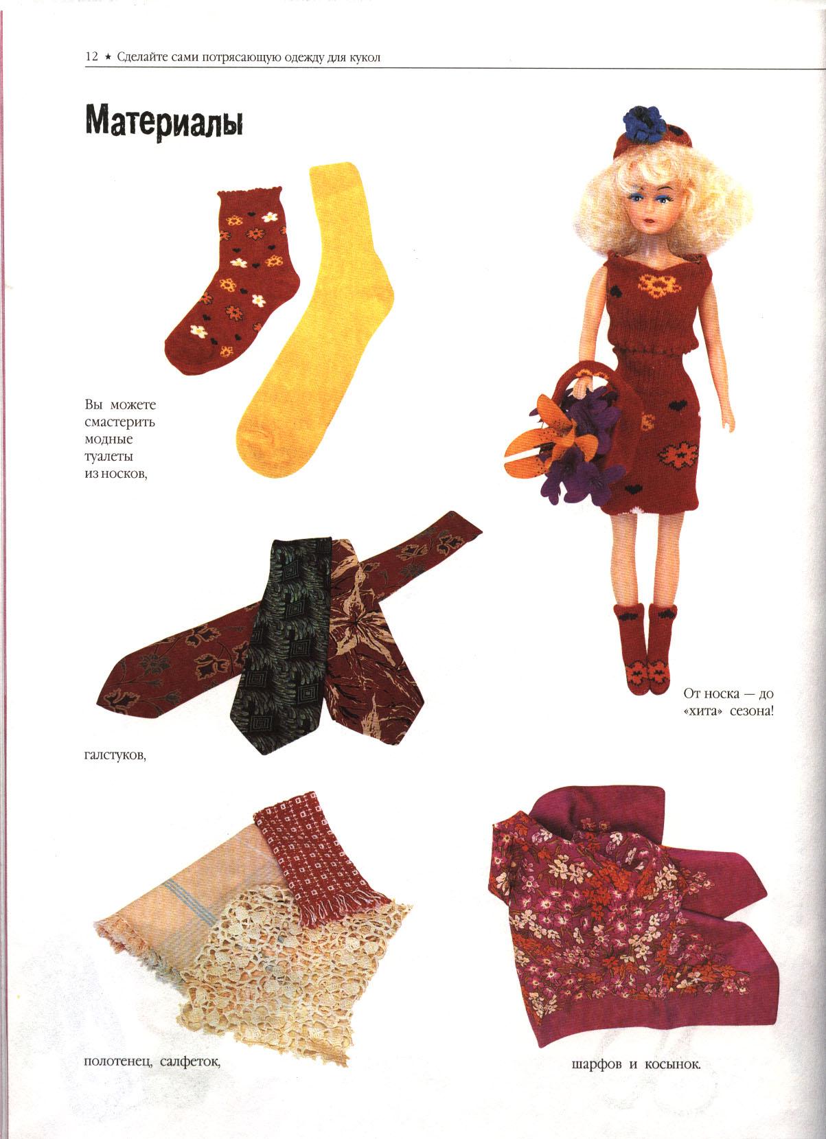 Как сшить одежду для кукол барби легко и просто