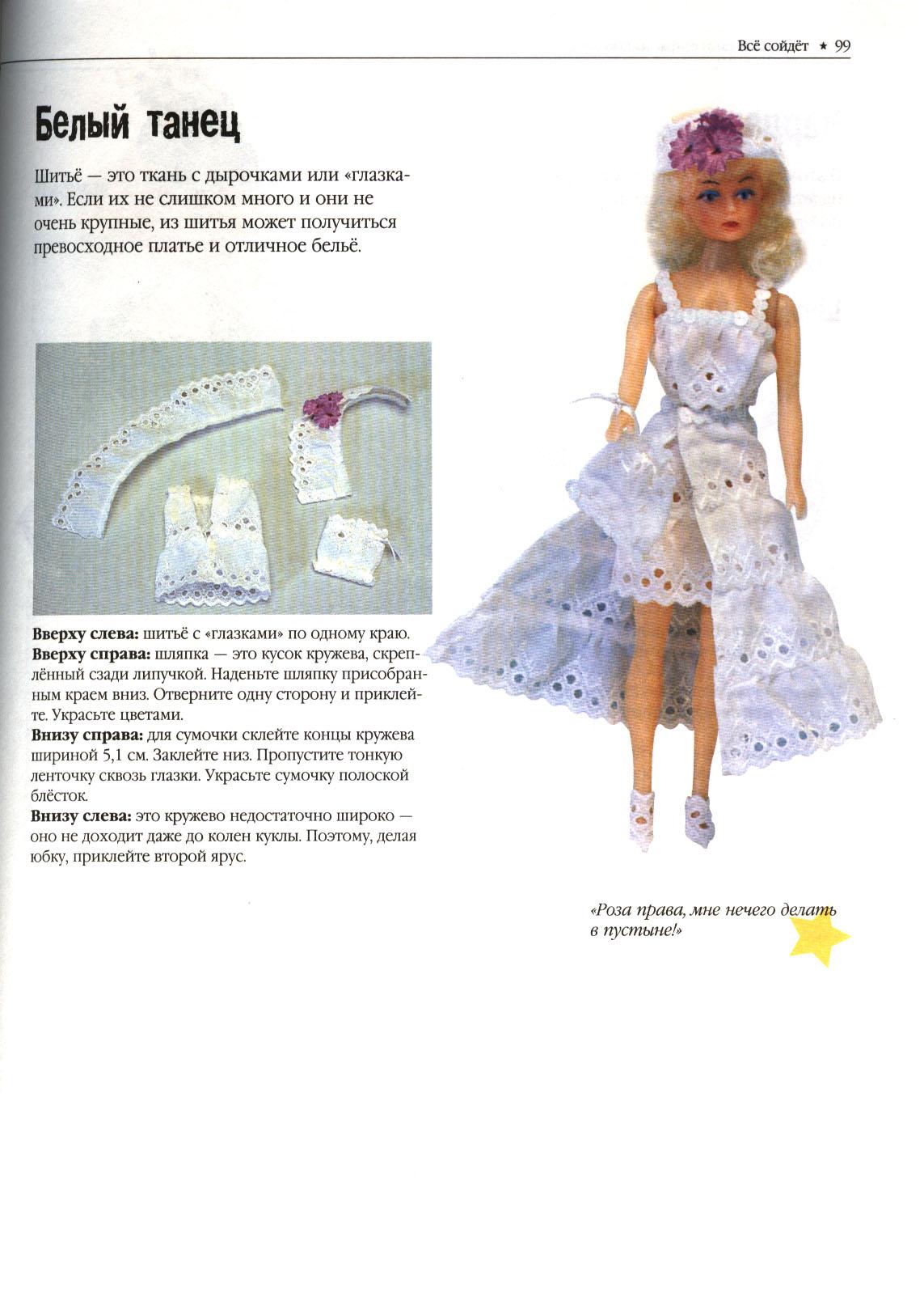 Свадебное платье для барби своими руками быстро и легко