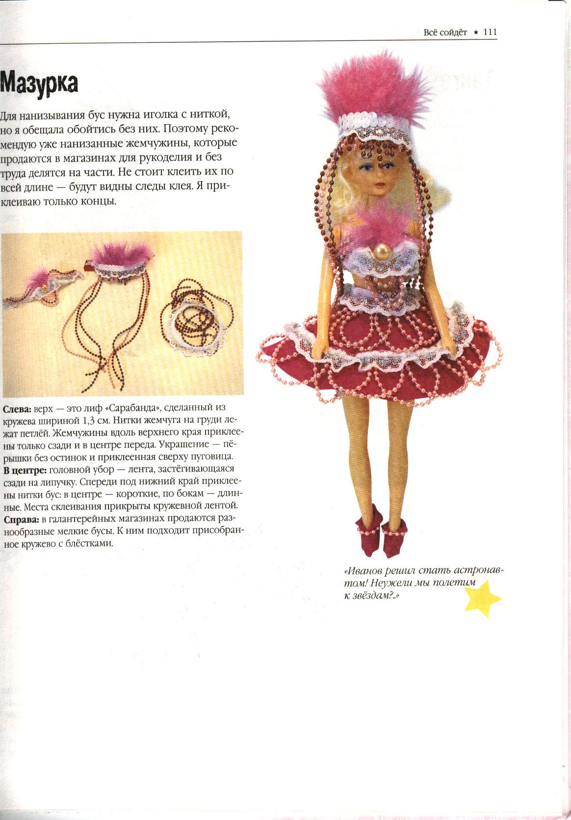 Одежды для кукол барби своими руками иголка и нитка