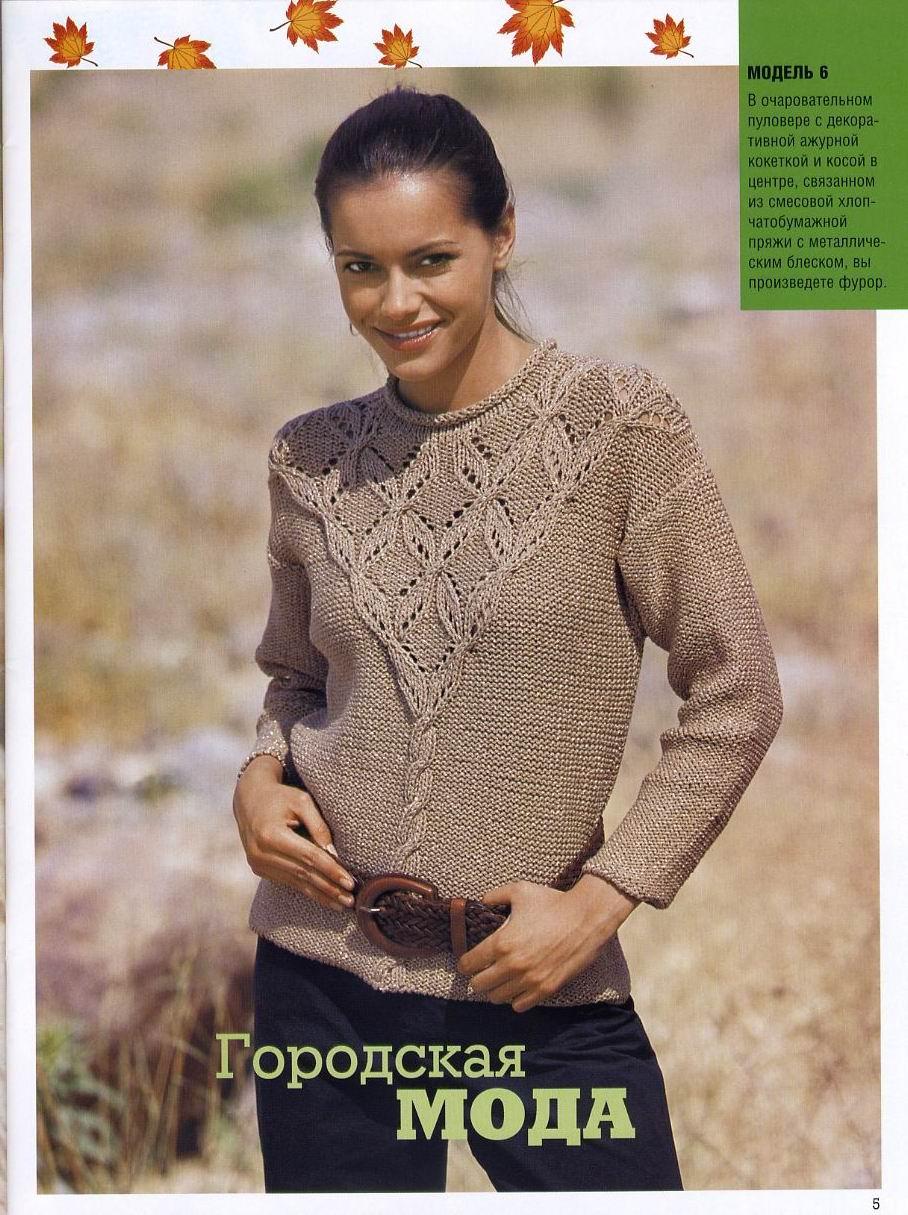 связать спицами мужской пуловер модели