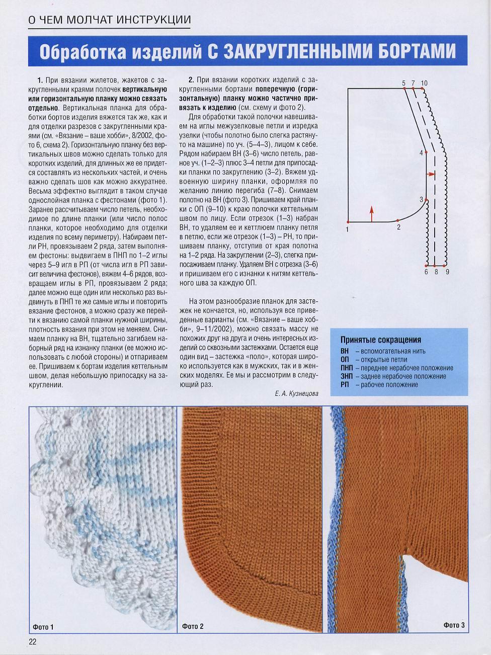 Как понимать описание к вязанию спицами