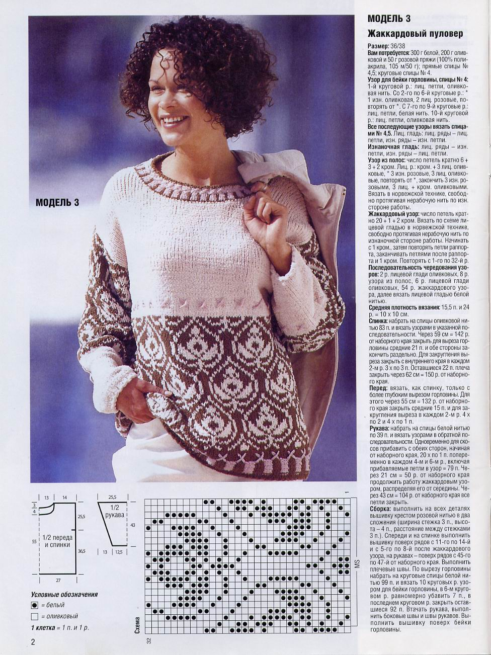 Вязаный свитер с норвежским 54