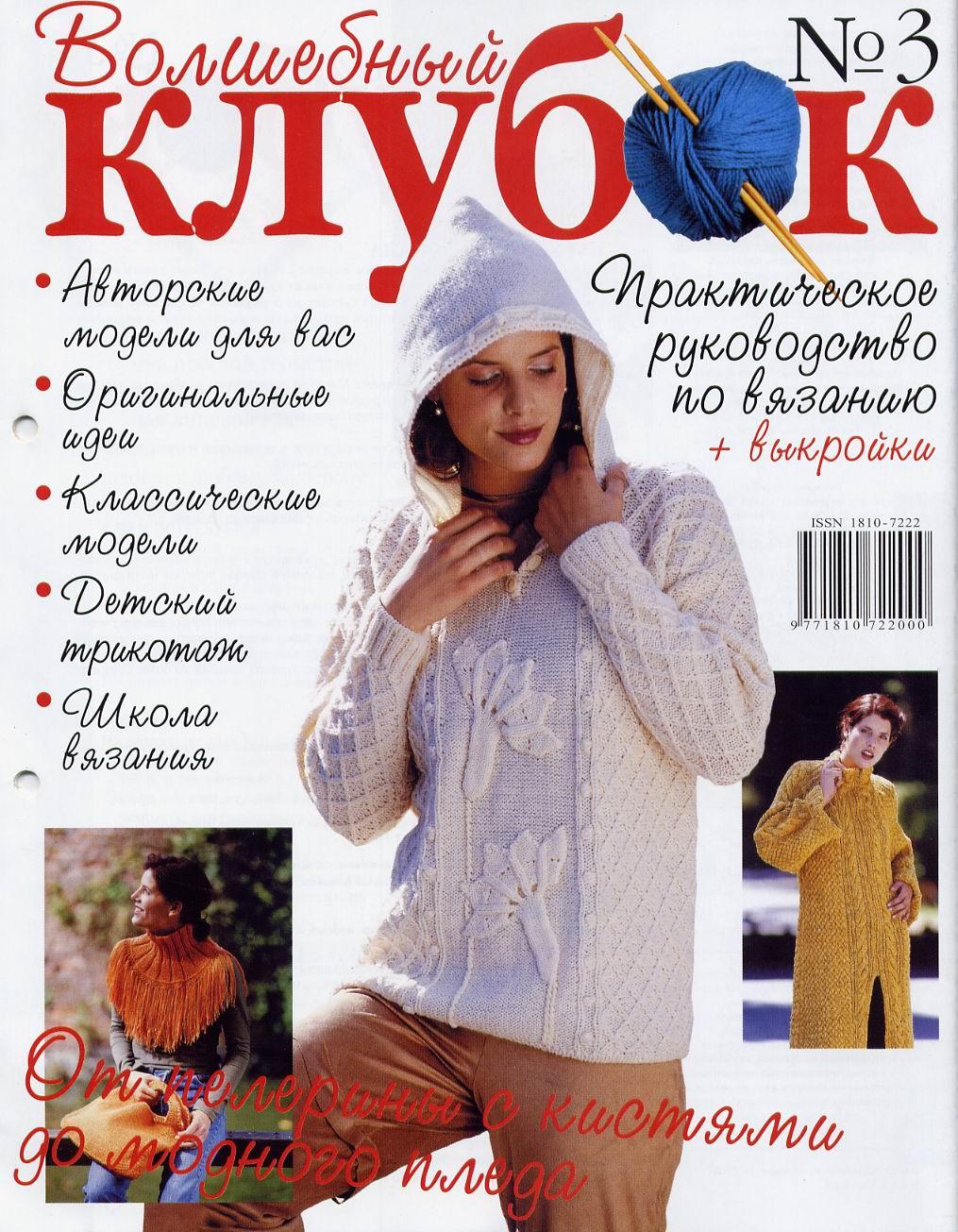 Журнал волшебный клубок по вязанию