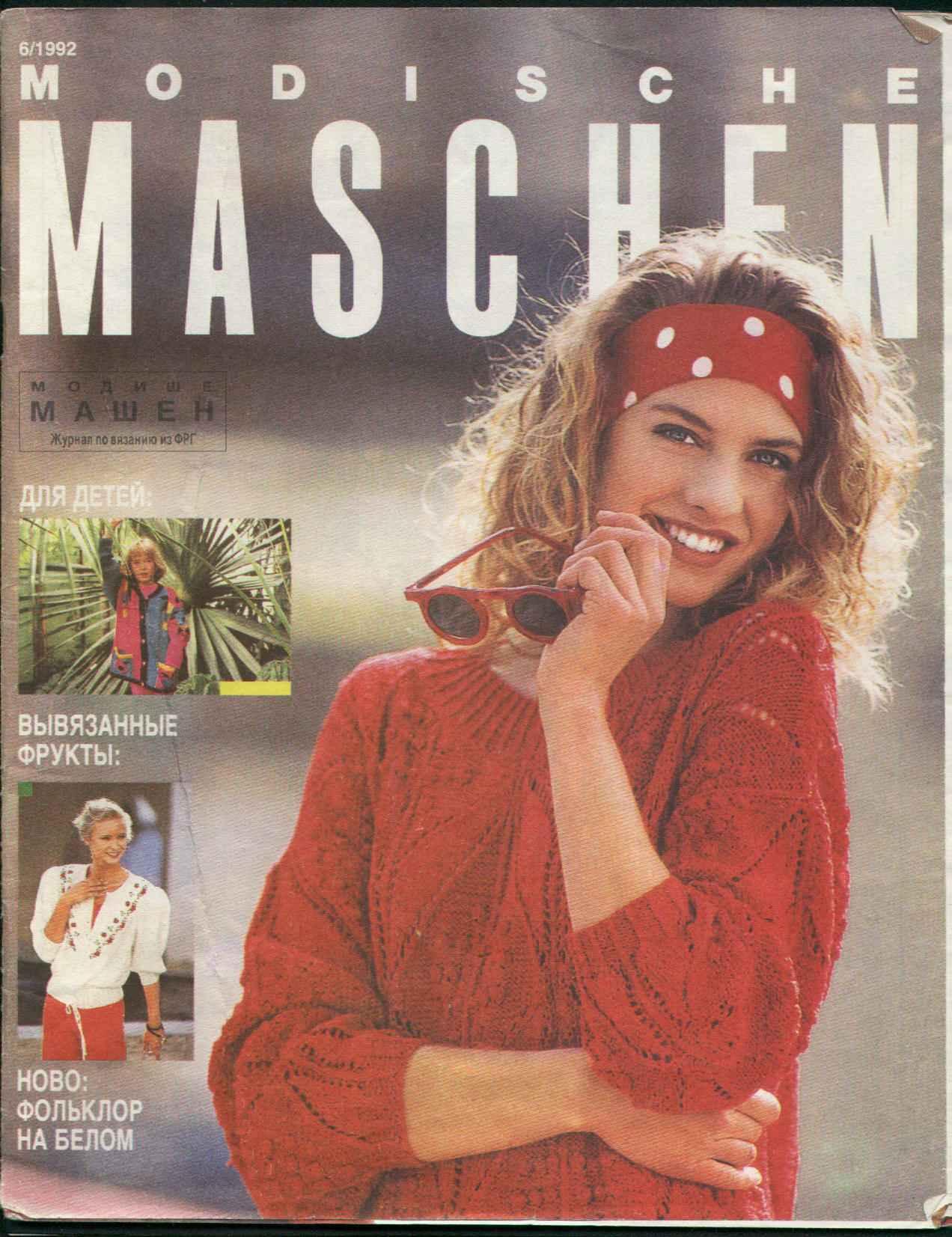Журнал по вязанию модише машен 25