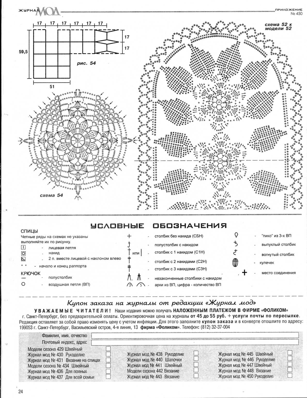 Журналы по вязанию крючком со схемами i