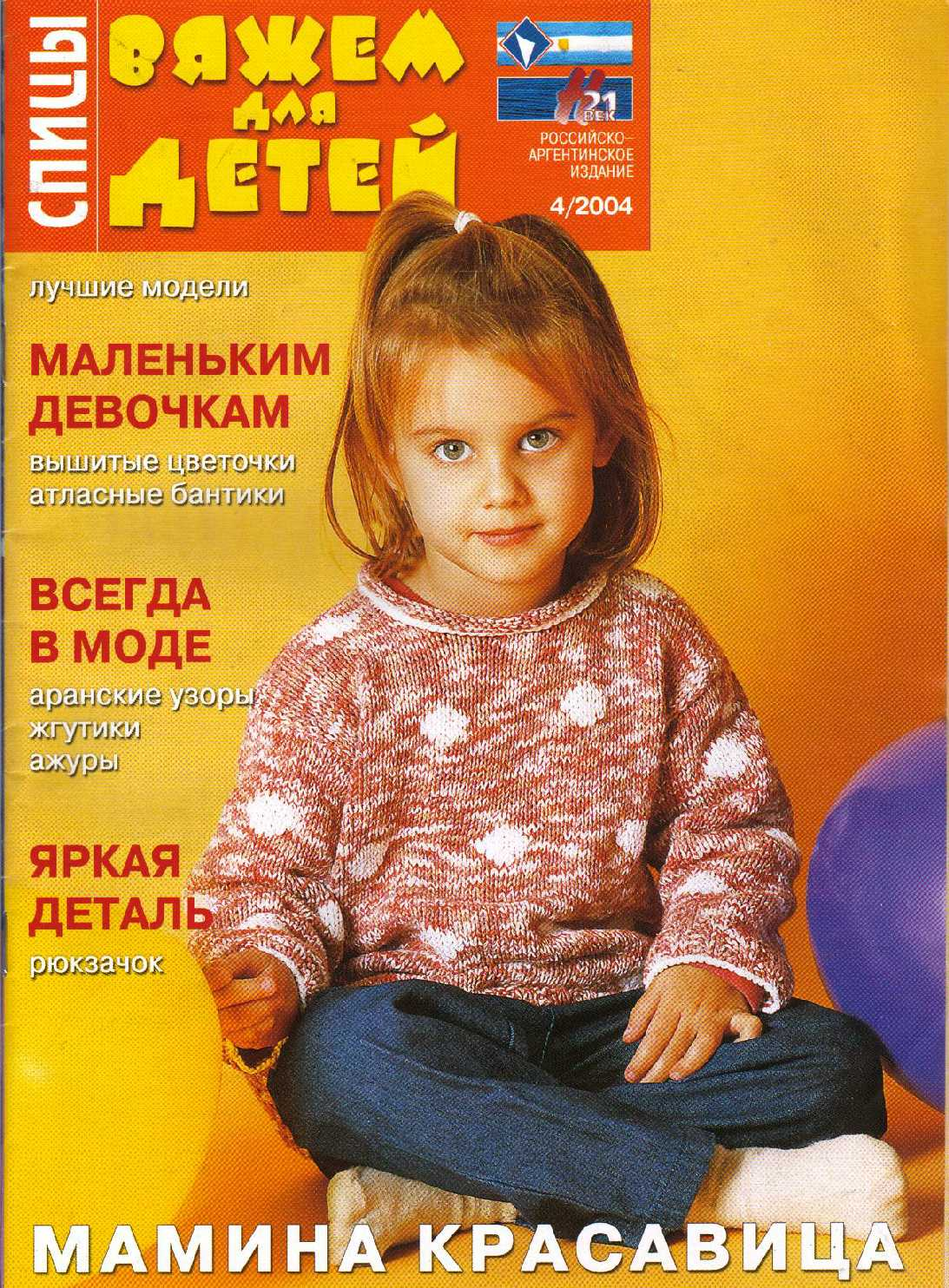 Фото журнал вяжем для детей