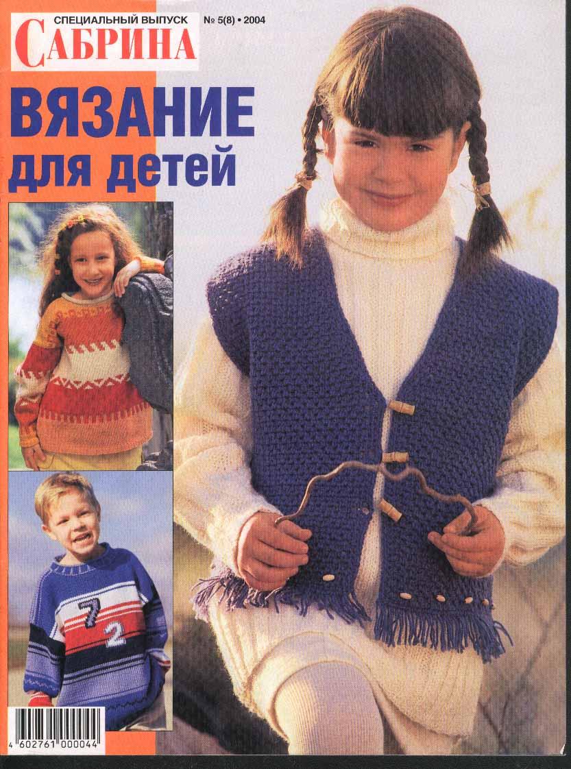 Вязание спицами для детей с инструкциями 175