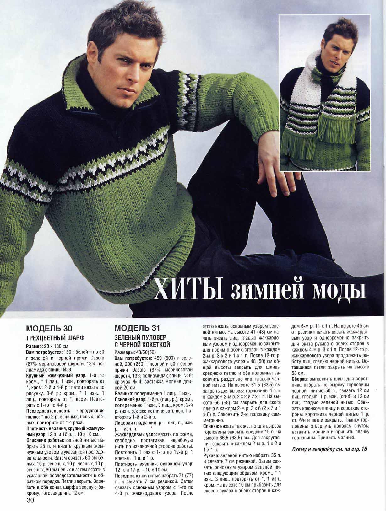 Схемы и фото мужских вязаных свитеров