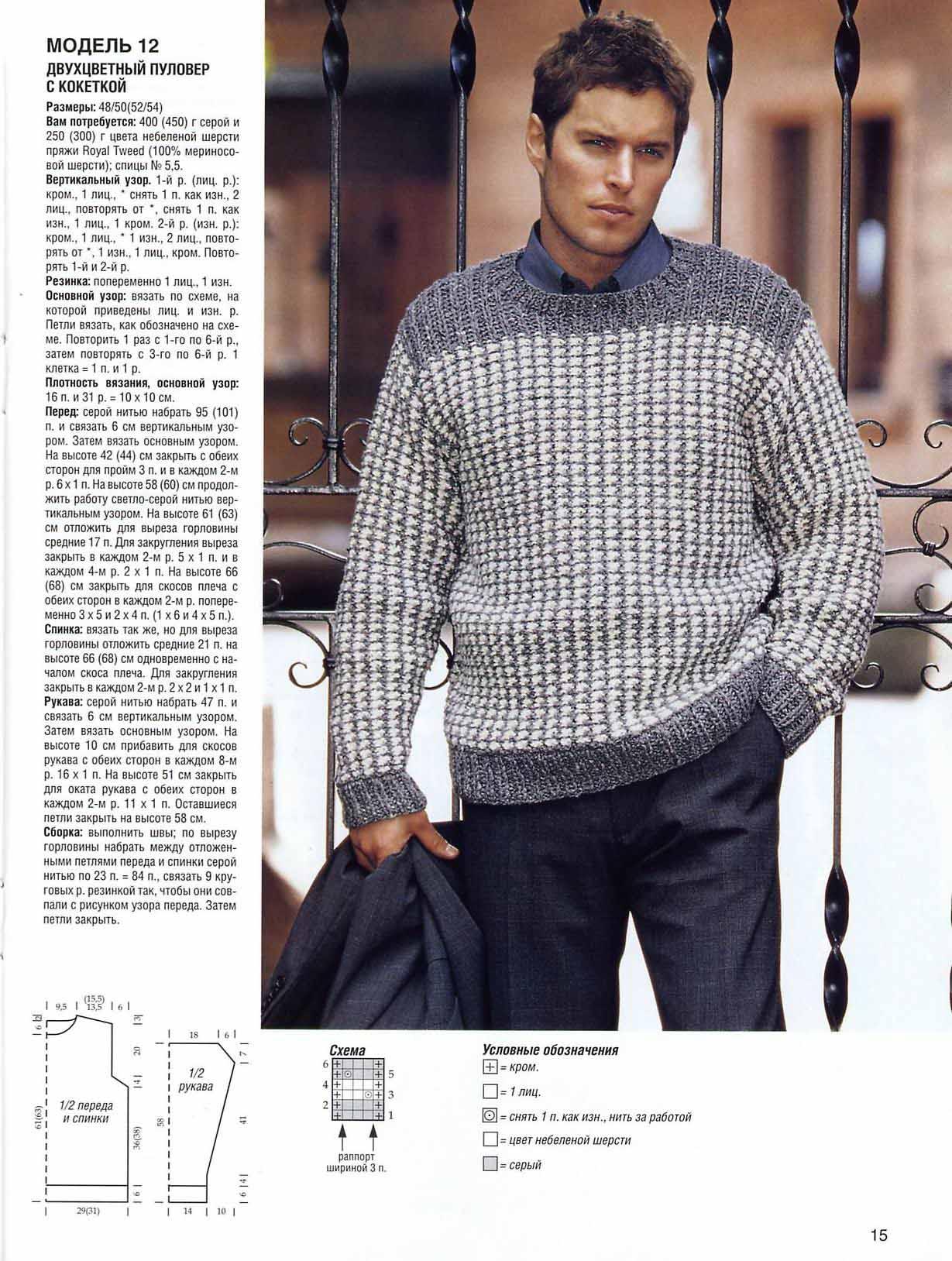Журнал мод вязания для мужчин