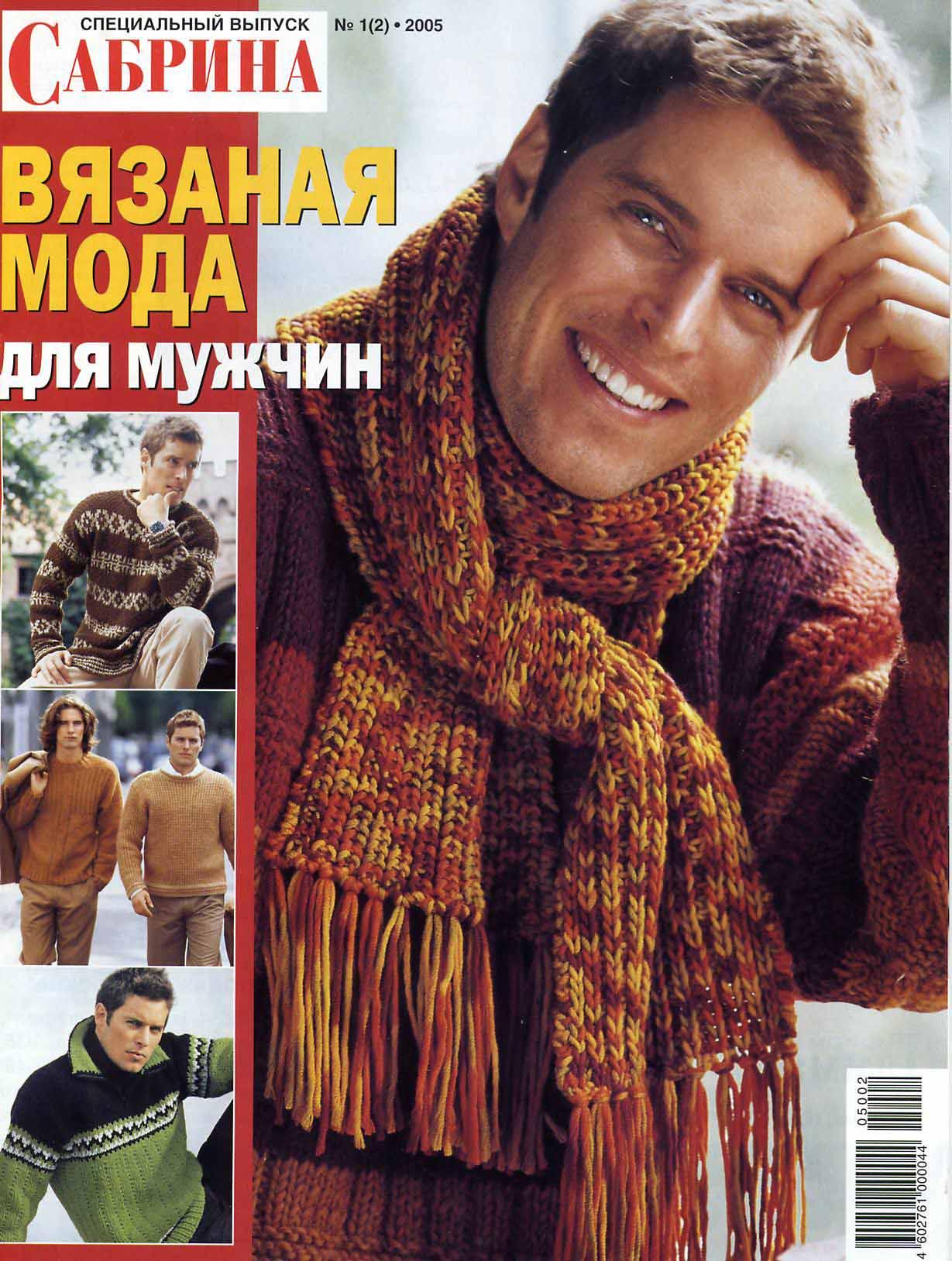 Смотреть онлайн журналы по вязанию для мужчин