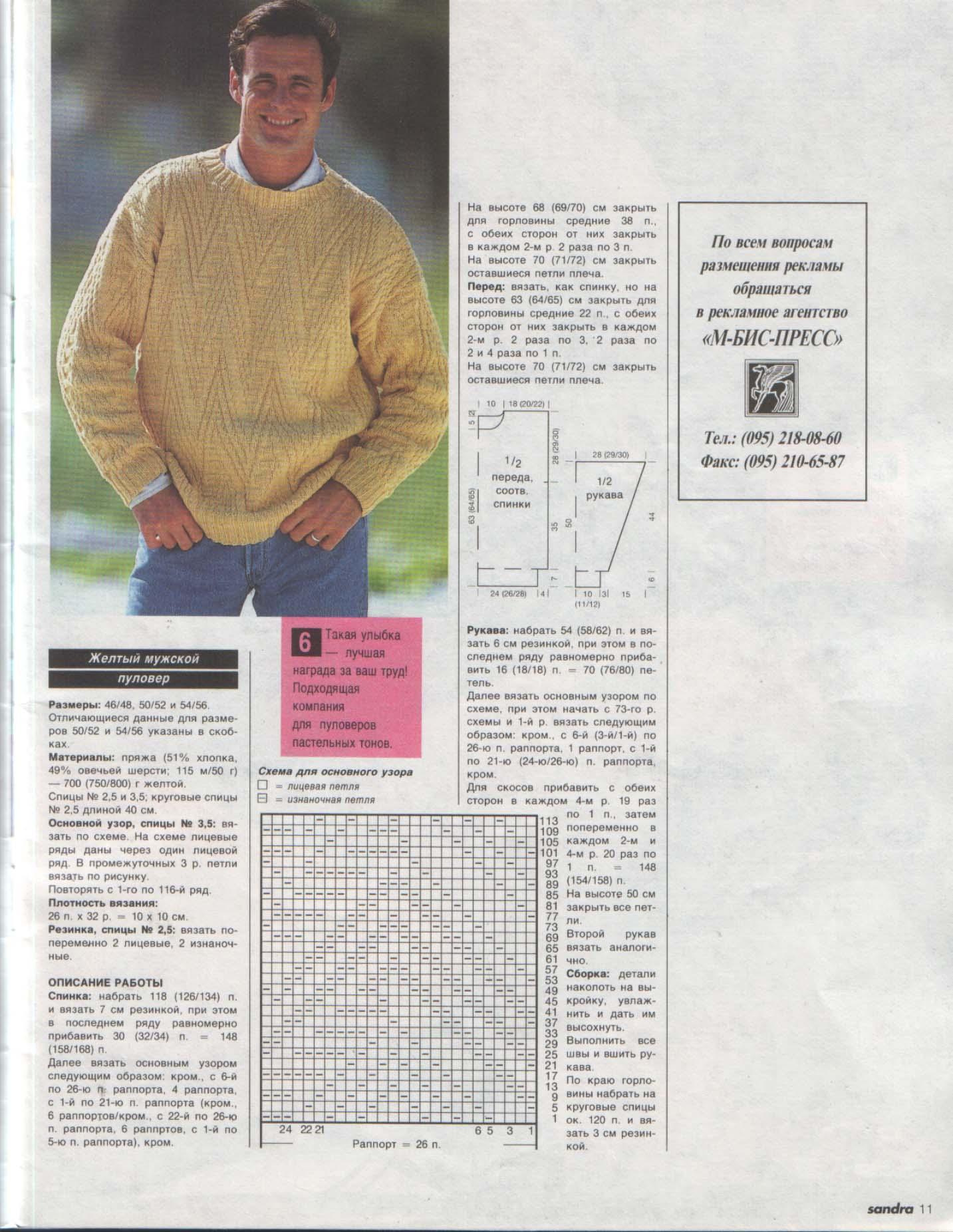 Журналы по вязанию со схемами для мужчин