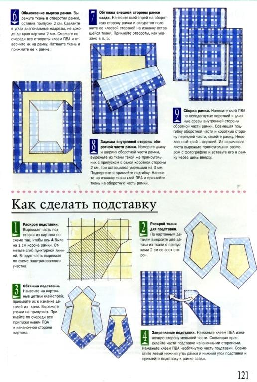 Как сделать рамку из бумаги для вышивки