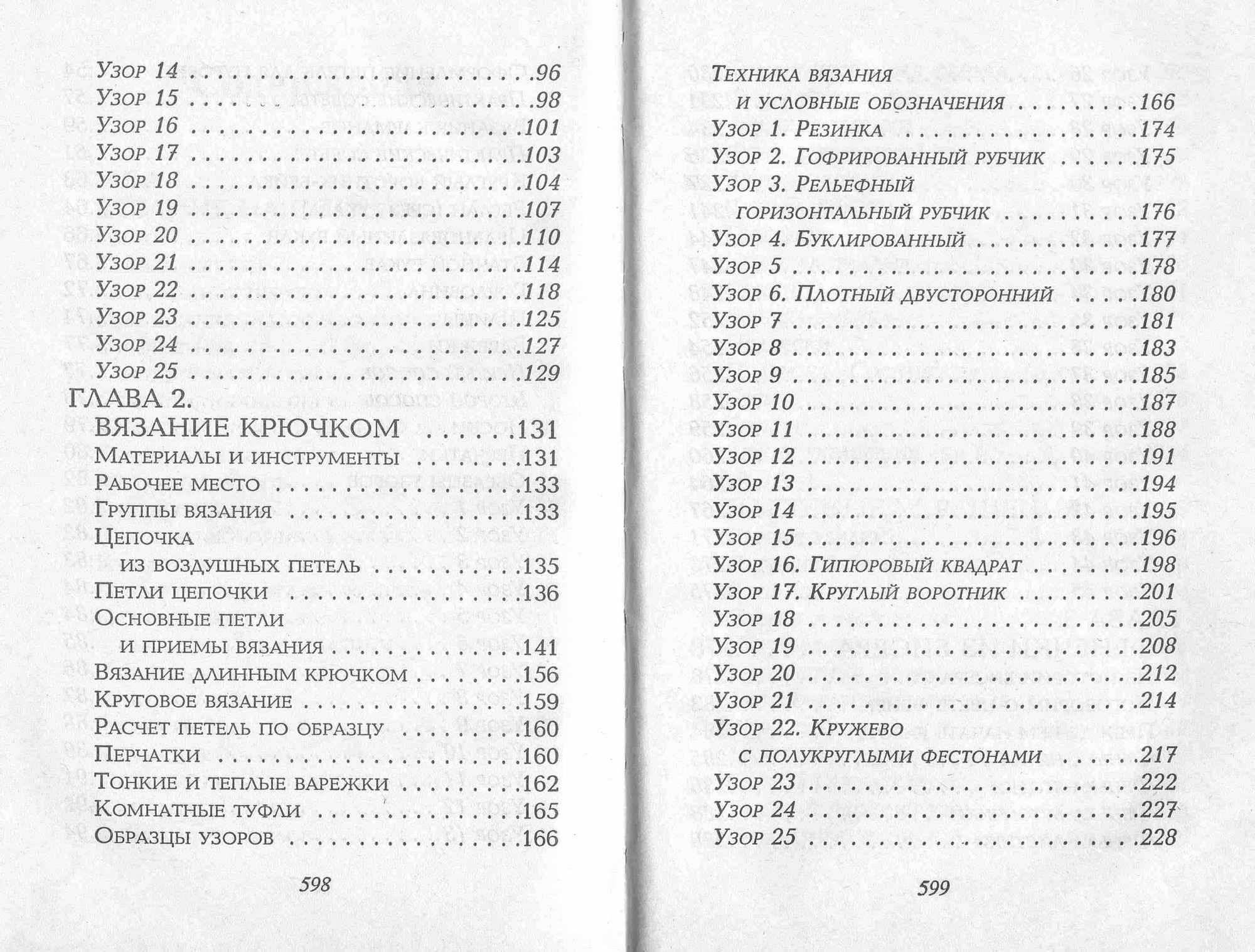 Учебное пособие по секс для девочек 23 фотография