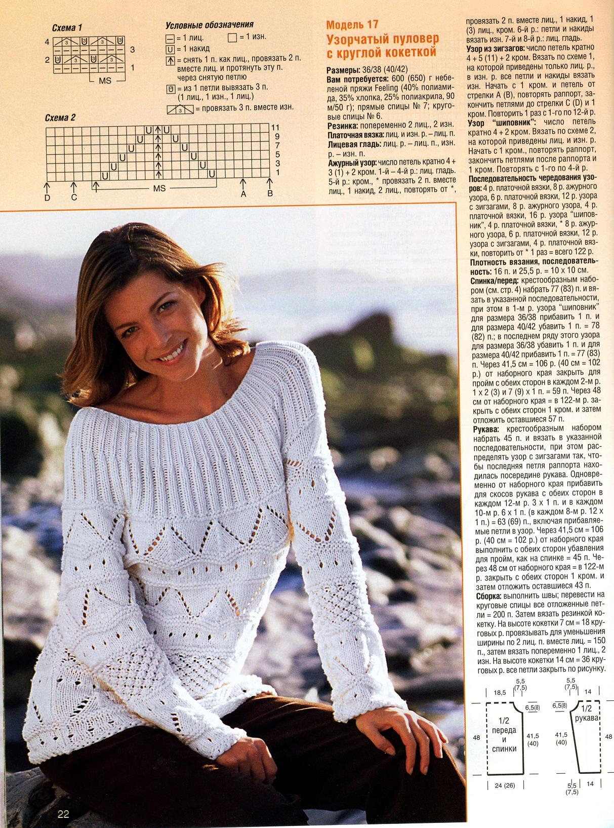 Вязание блузок на кокетке 468