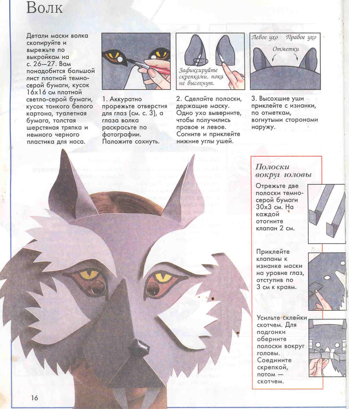 Объёмная маска волка из бумаги своими руками схема