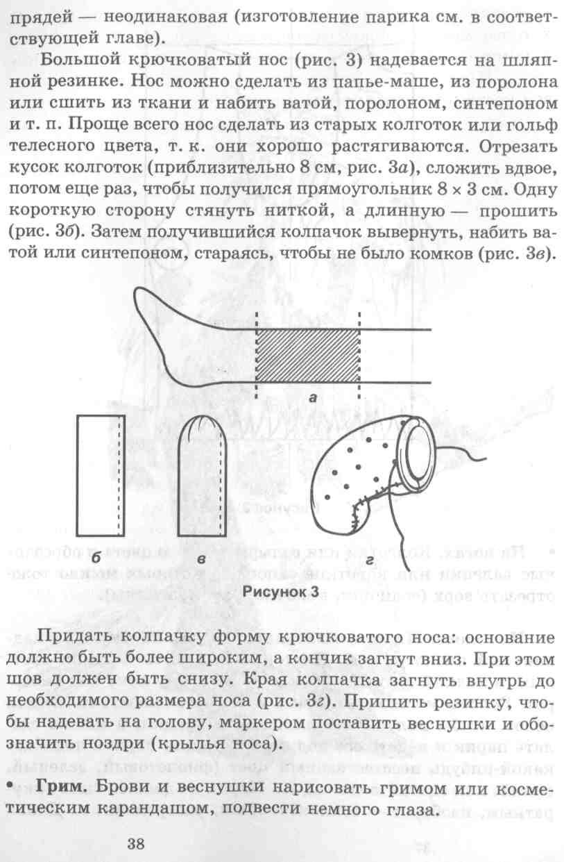 Из чего сделать нос бабы яги своими руками из бумаги