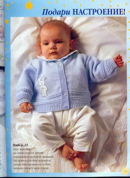 Вязаная Кофта Для Новорожденных