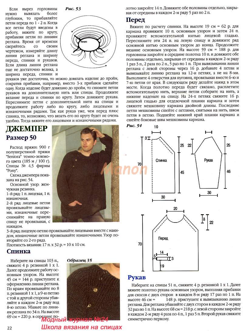 Как оформить линию реглана при вязании снизу 55