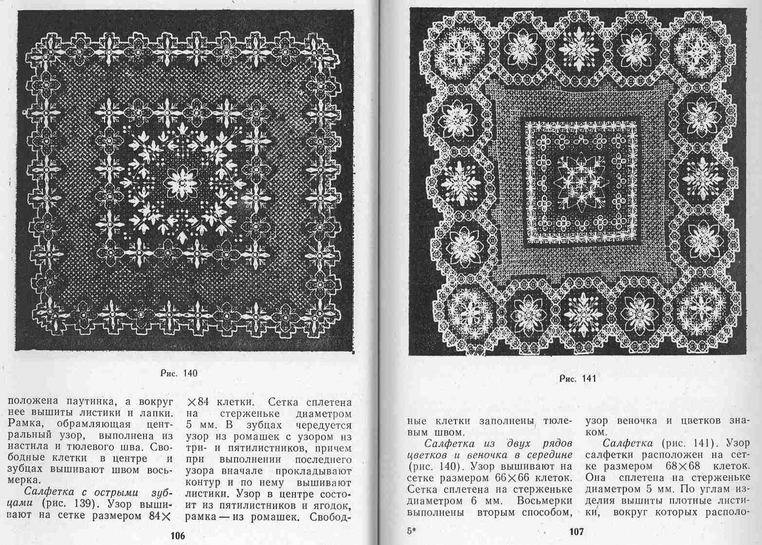 Филейно-гипюрная вышивка н. а. тазовая