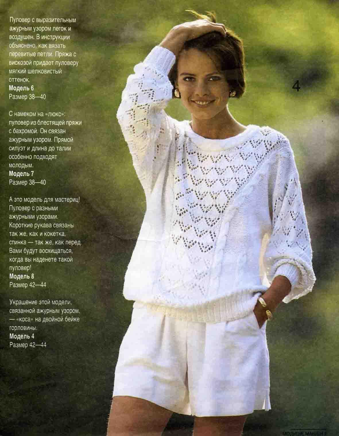 Журнал по вязанию модише машен 32