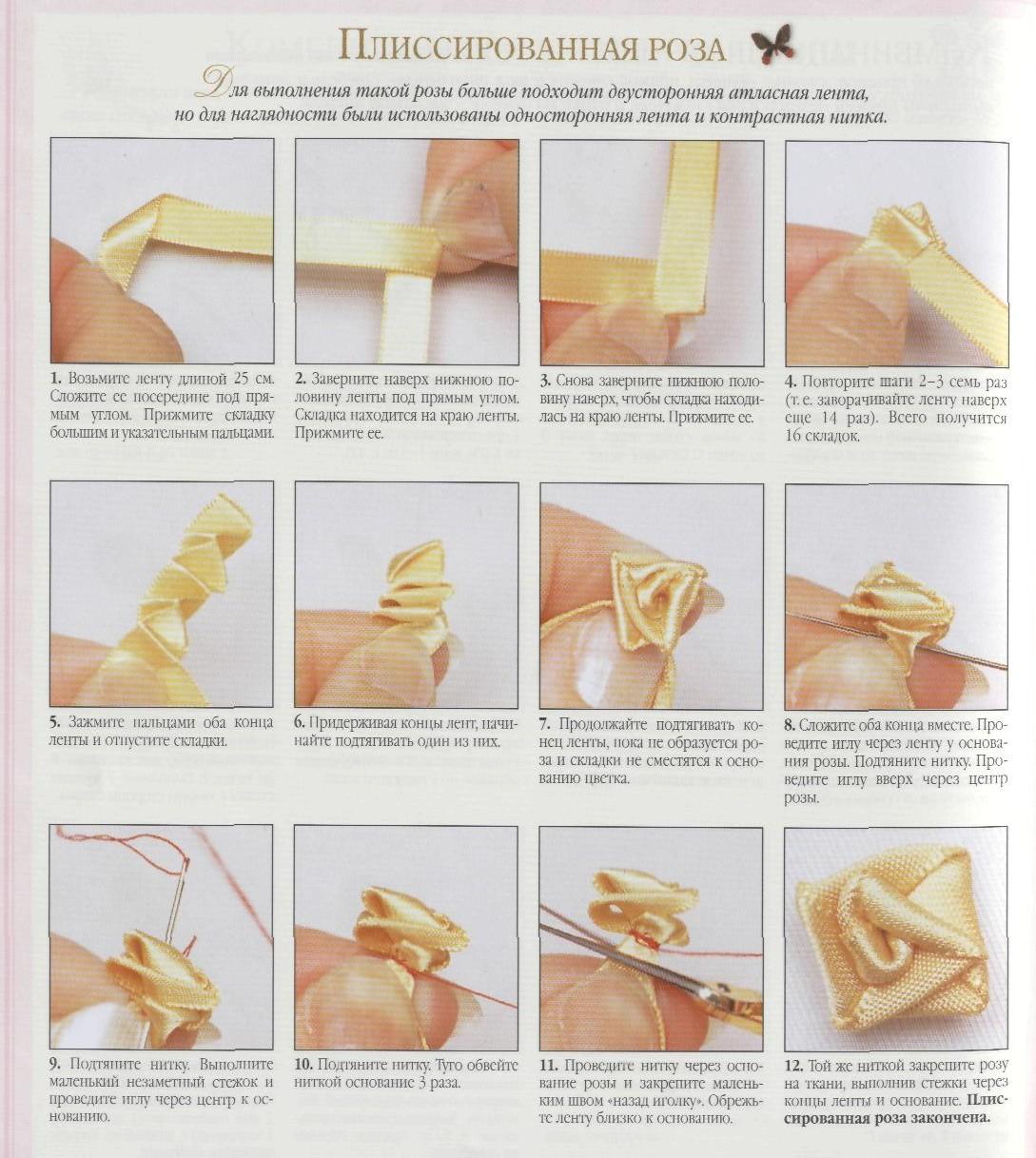 Сделать цветы из лент своими руками пошаговая инструкция