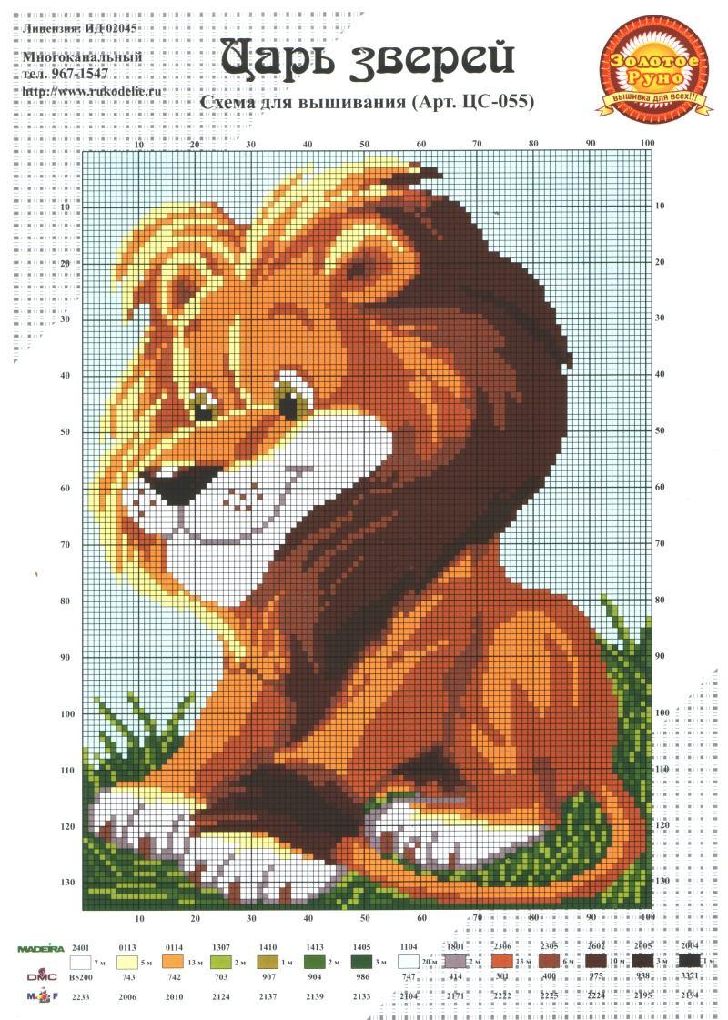 Вышивка крестом схемы лев