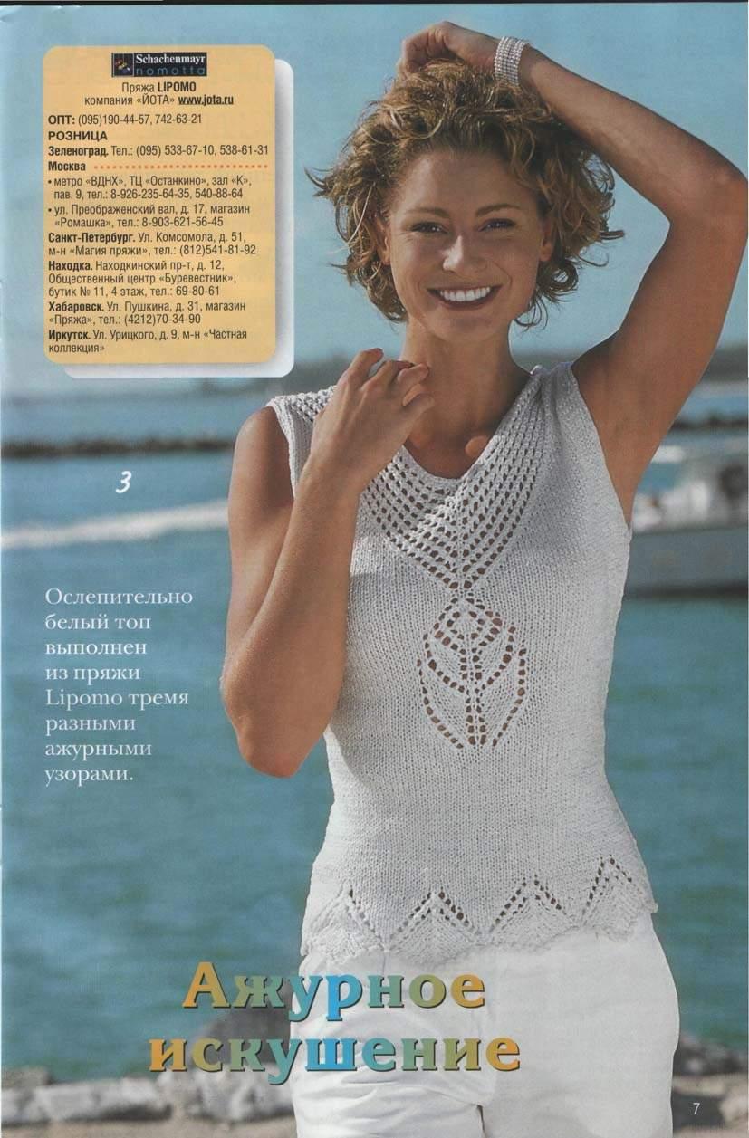 Ажурное вязание на лето спицами для женщин 565