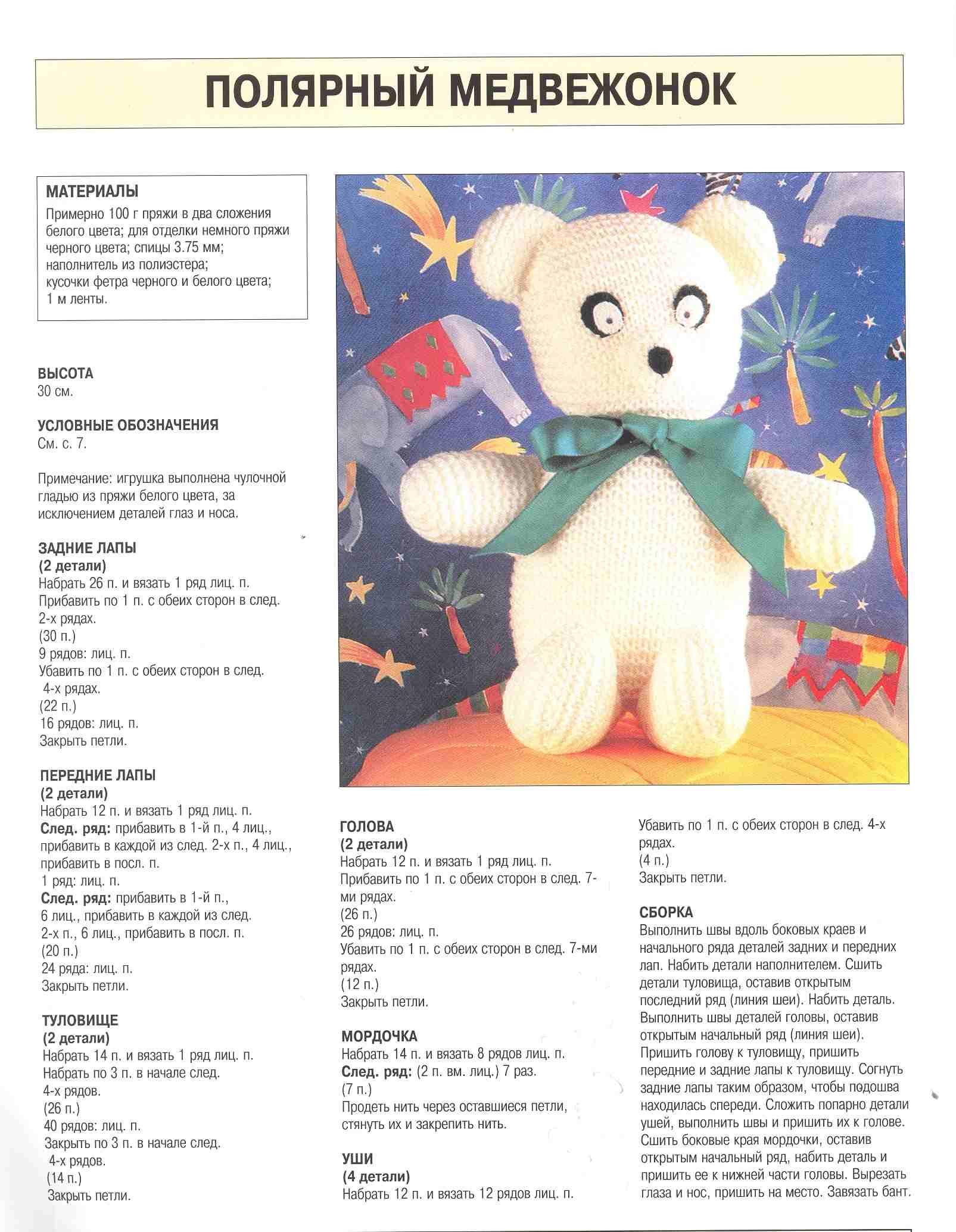 Схемы для вязания мягких игрушек 624