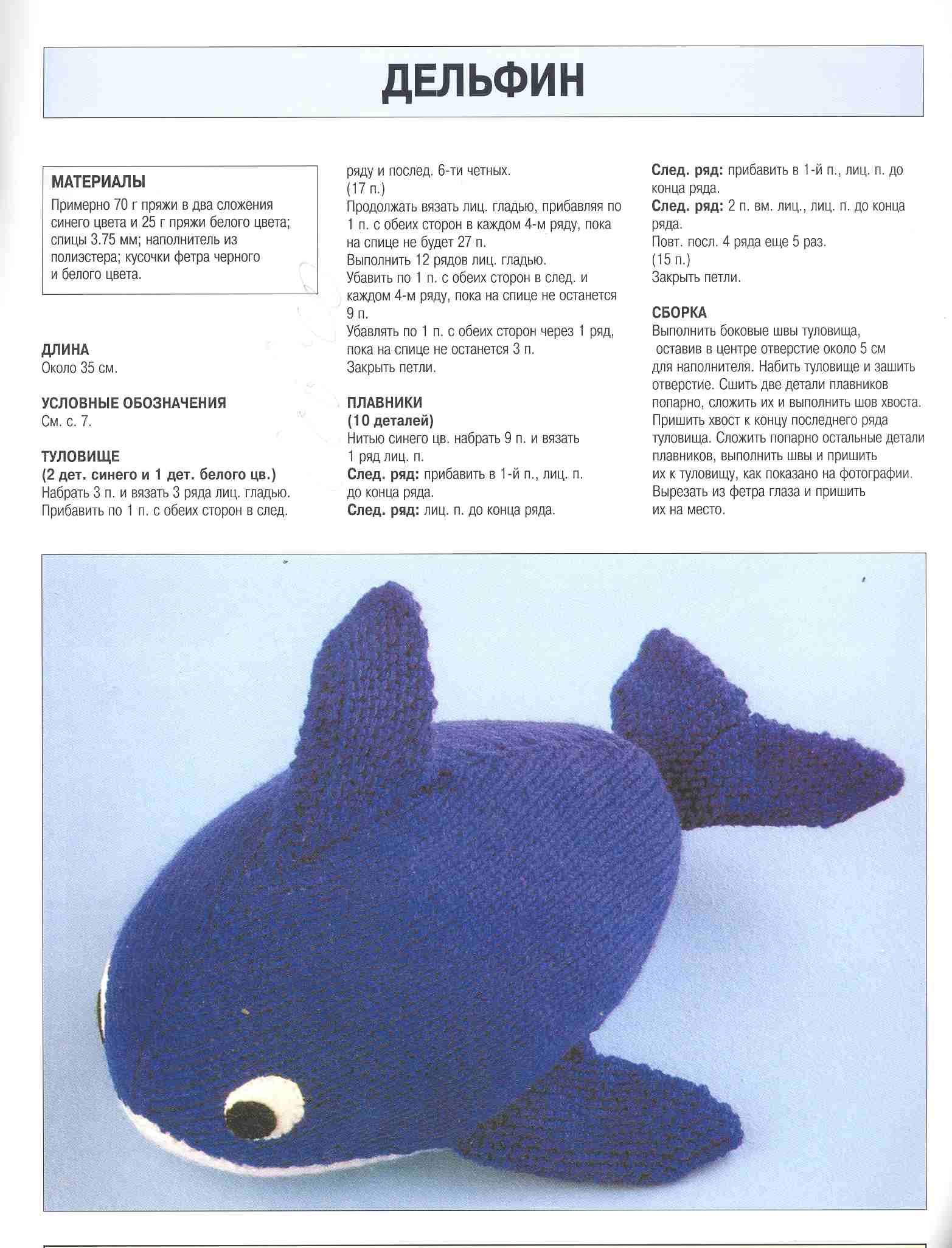 Схема вязания крючком игрушки акулы