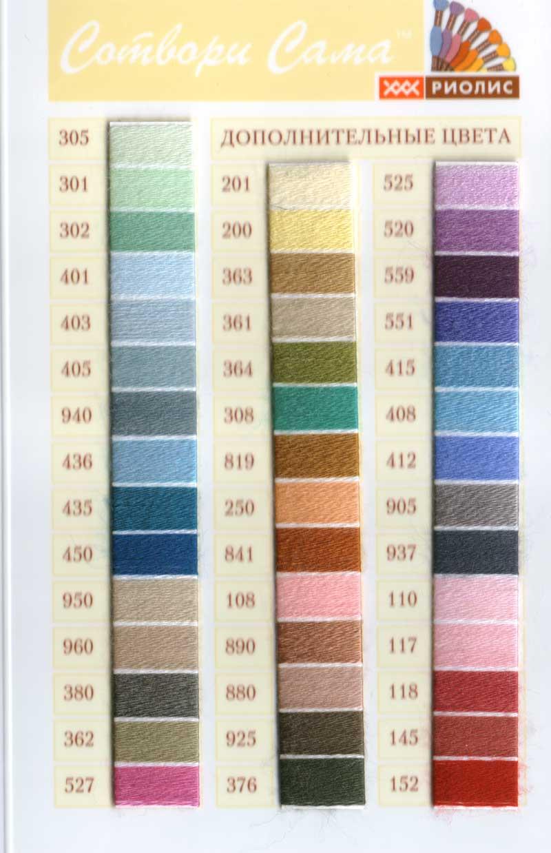 Карта цветов ниток для вышивания
