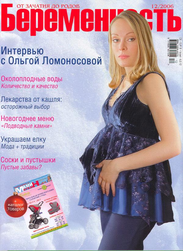 Обложки из журнала беременность