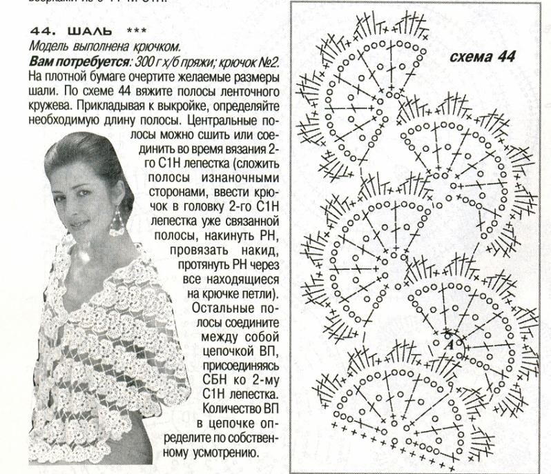 Вязание крючкоммодели схемы 61