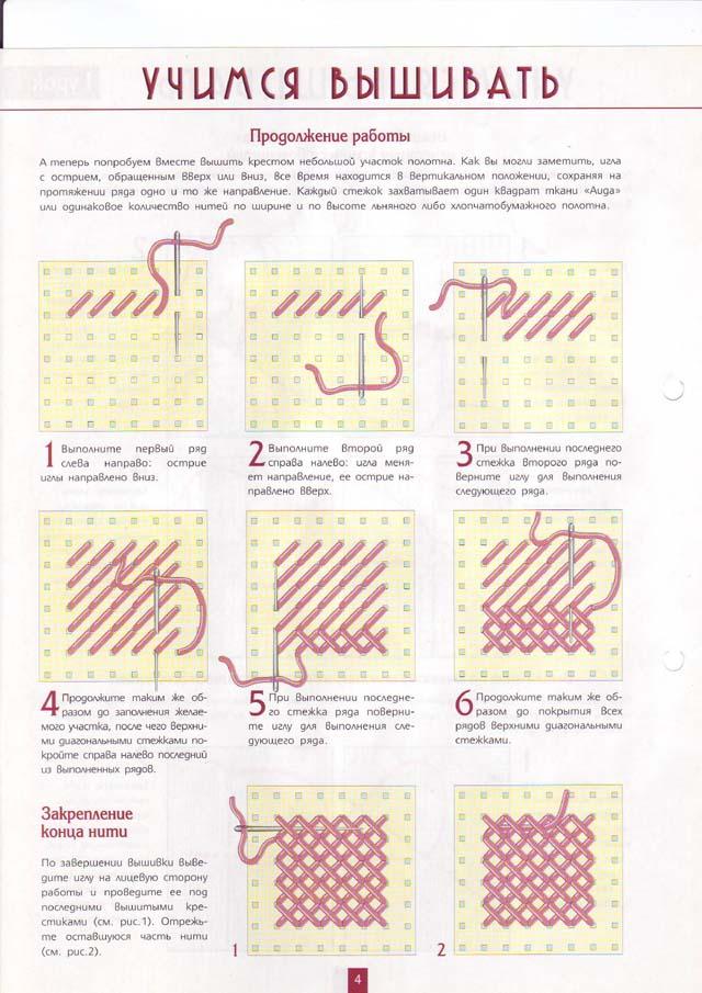 Техника вышивания с изнанки