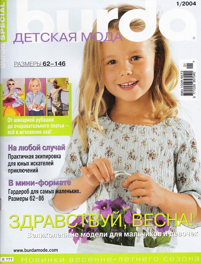 Бурда моден детям журнал