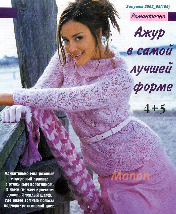 Пуловер Из Мохера Доставка