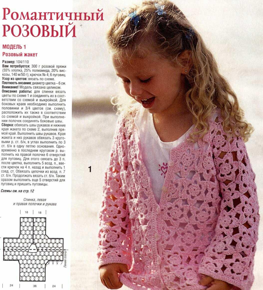 Вязание крючком ажурная кофточка на девочку