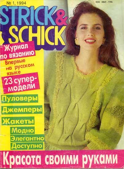 Журналы по вязанию на русском i 624