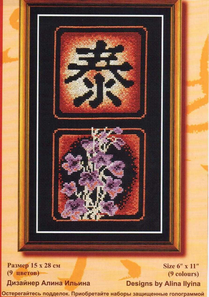 Схема вышивки работа с иероглифами