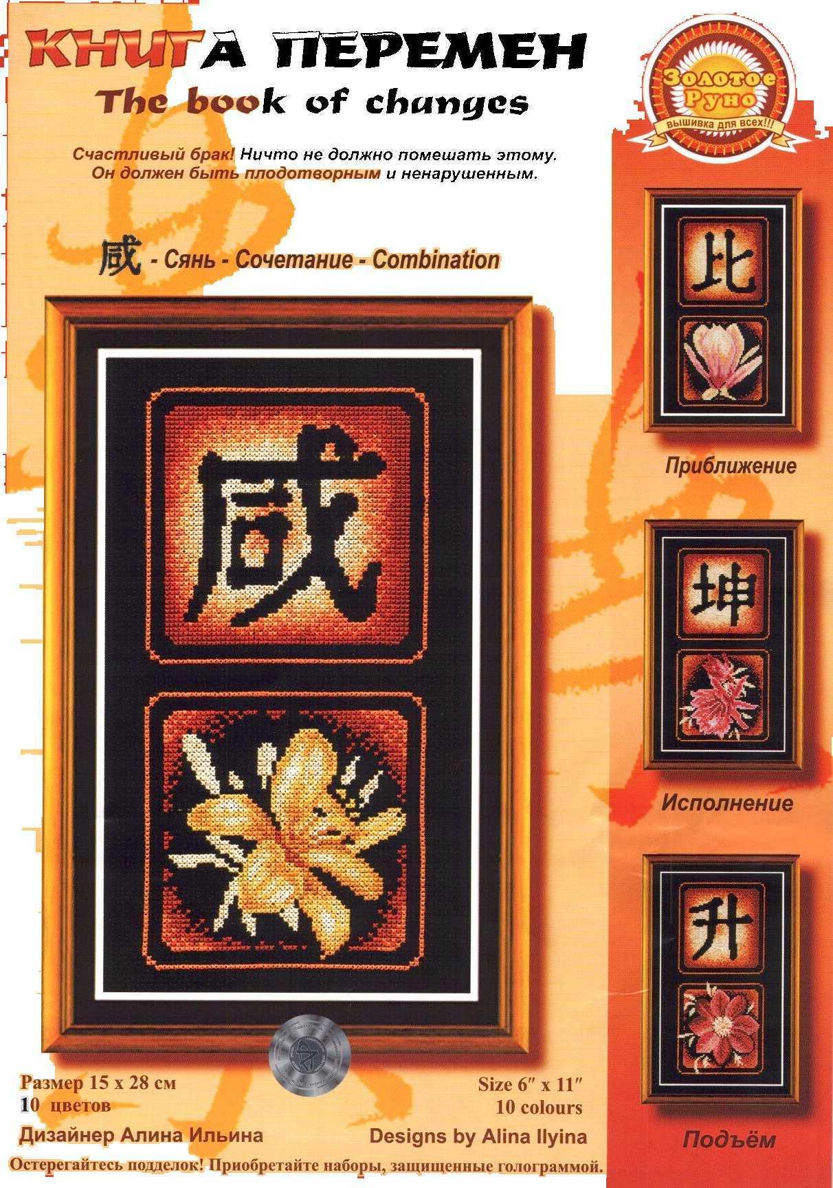 Схема вышивок крестом книга перемен