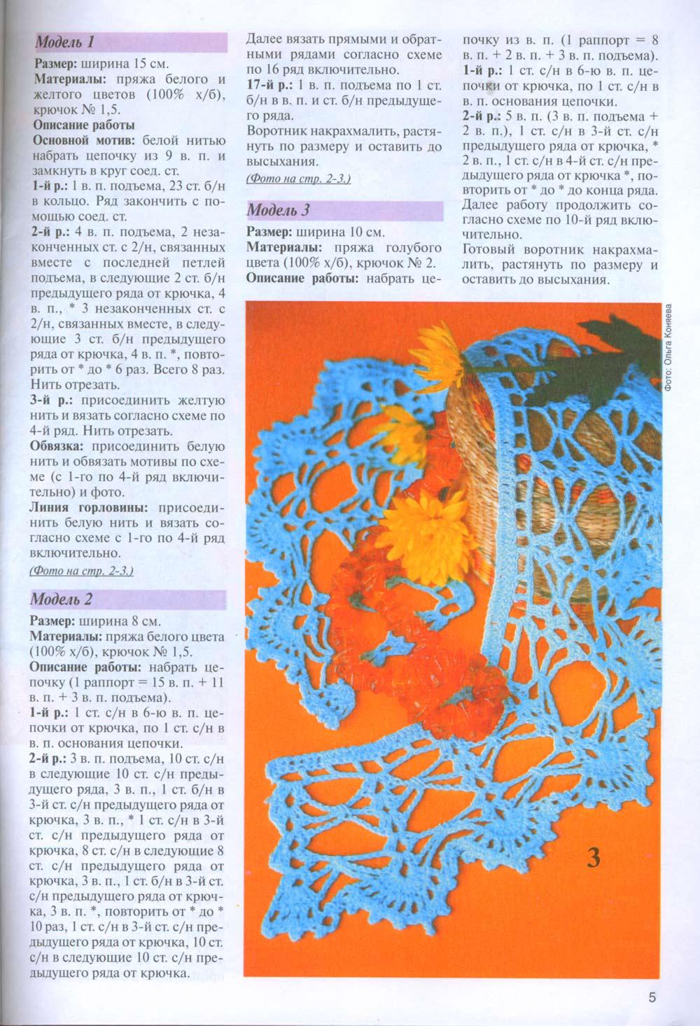 Журнал валентина схемы воротничков